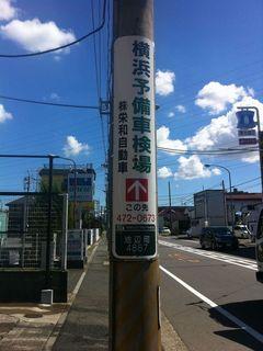 「横浜予備車検場」の表示がほとんどの電柱に