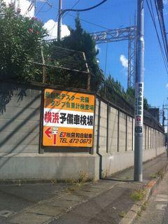 横浜予備車検場に近づいてきました