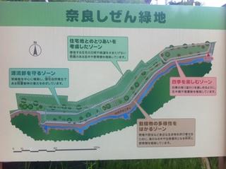 奈良しぜん緑地