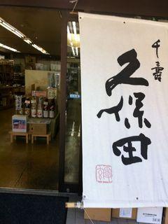 久保田会の会員にもなっている酒屋です。