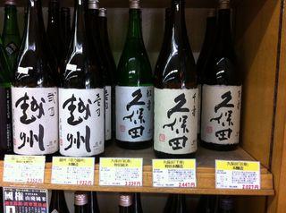 久保田の千寿も紅寿も驚くほど安い!