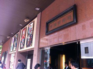 新橋演舞場入口風景