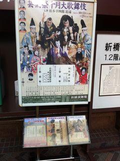 入口近くの演目ポスター