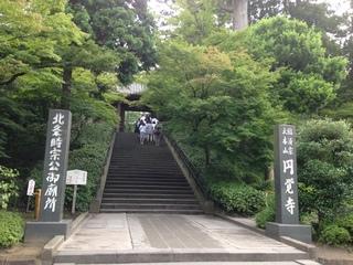 北鎌倉円覚寺