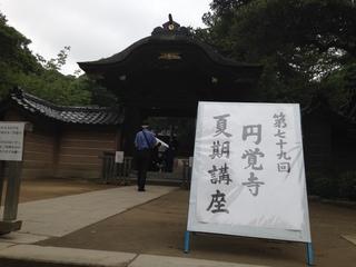北鎌倉円覚寺の夏期講座
