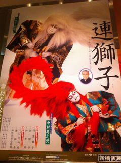 五世中村富十郎一周忌追善狂言『連獅子』