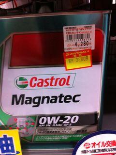 カストロール・マグナテックという名前のオイルでした