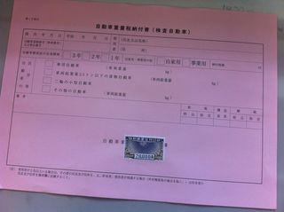 重量税納付書に2万円の印紙を貼る