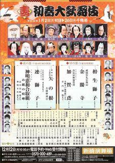 新橋演舞場2012年の新春大歌舞伎